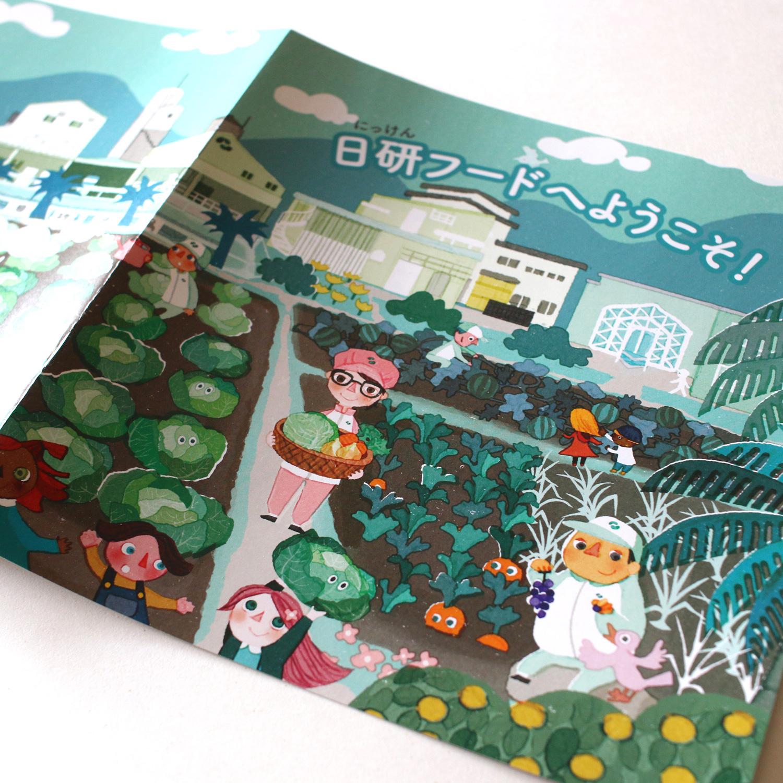 日研フード パンフレット表紙