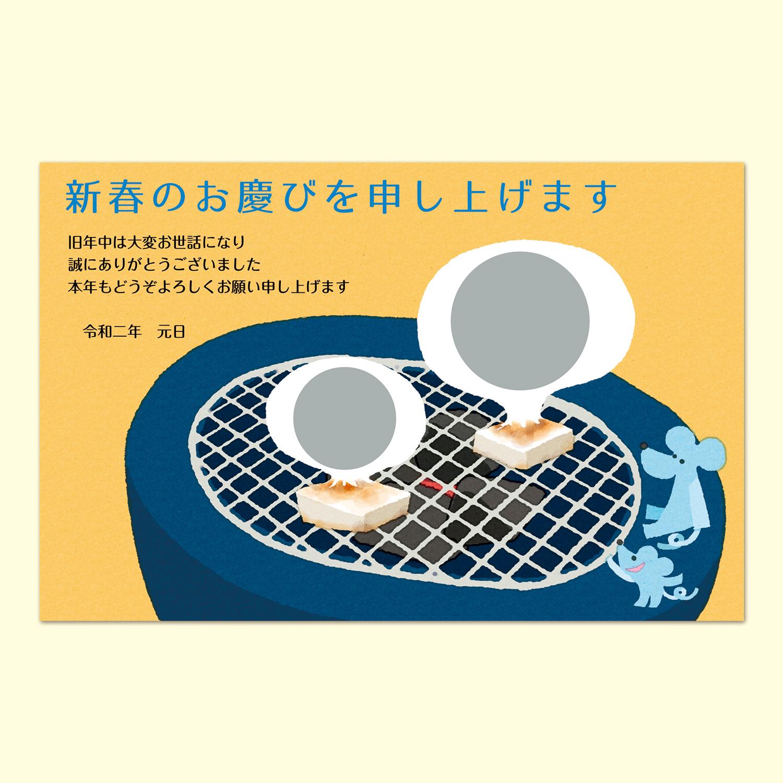 日本郵便 「はがきデザインキット2020」 テンプレート