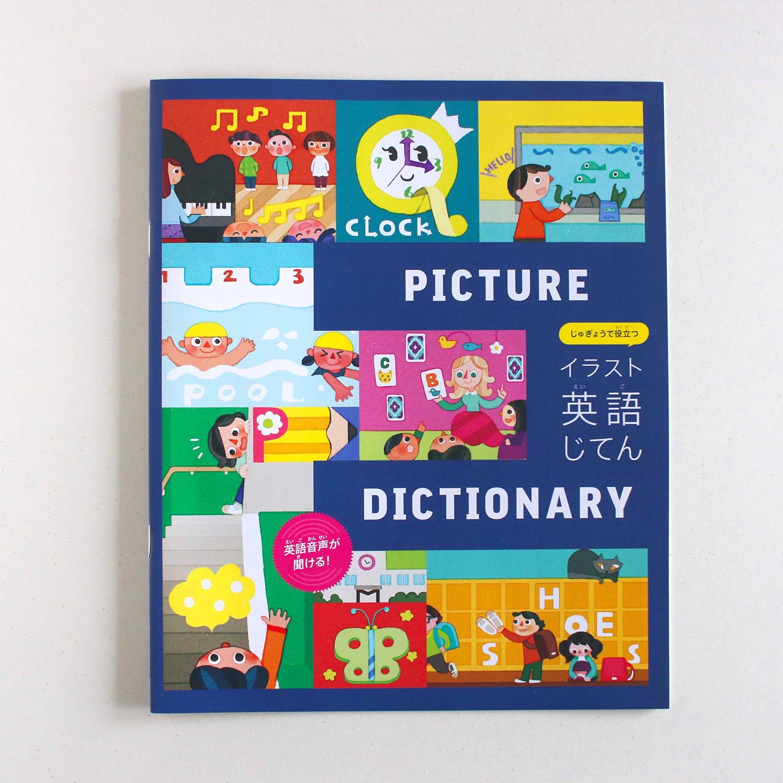 Benesse 進研ゼミ小学講座2020年度 新3年生英語絵辞書表紙