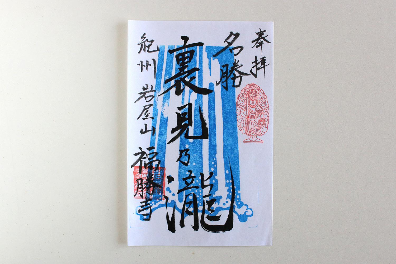 岩屋山 金剛寿院 福勝寺 御朱印2
