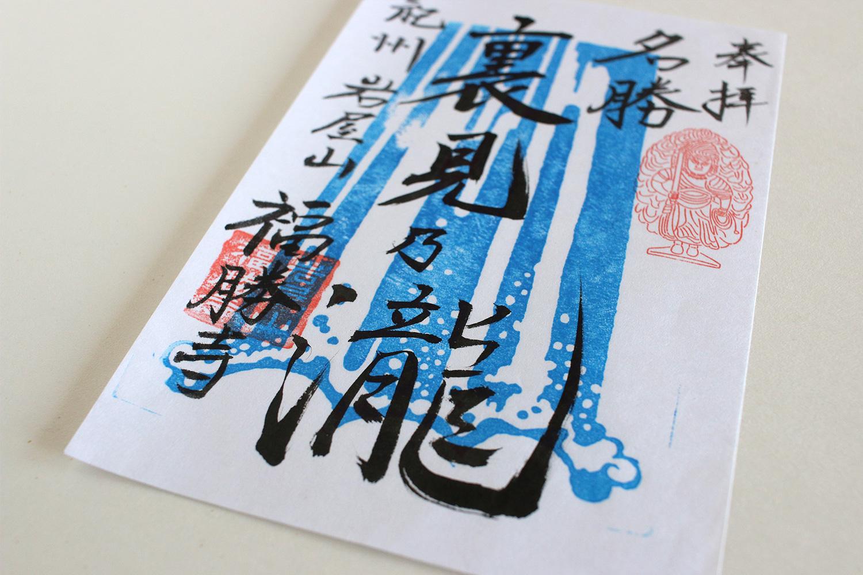 岩屋山 金剛寿院 福勝寺 御朱印3