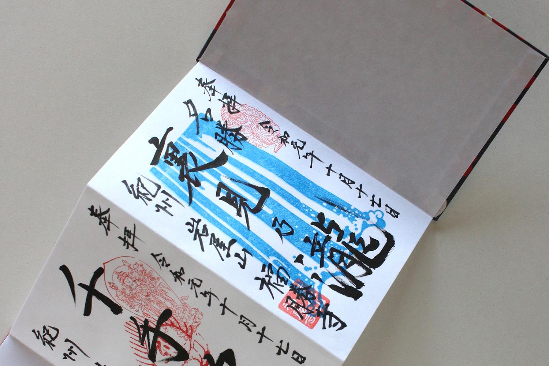 岩屋山 金剛寿院 福勝寺 御朱印4